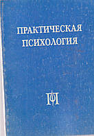 Практическая психология М.К. Тутушкиной