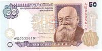 Банкнота Украины 50 грн. 1996 г. Ющенко ПРЕСС, фото 1