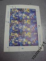 марки блок Украина 2001 морское дно европа