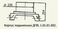 Корпус подшипника ДГВ 1.01.01.002. Стакан предохранительный