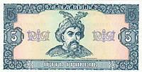 Банкнота Украины 5 грн. 1992 г. ПРЕСС, фото 1