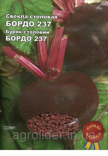 Семена Свекла Столовая Бордо 237 Gold 20г Бордовая (Малахiт Подiлля)