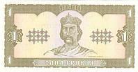 Банкнота Украины 1 грн. 1992 г. ПРЕСС Гетьман, фото 1