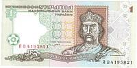 Банкнота Украины 1 грн. 1994 г. ПРЕСС, фото 1