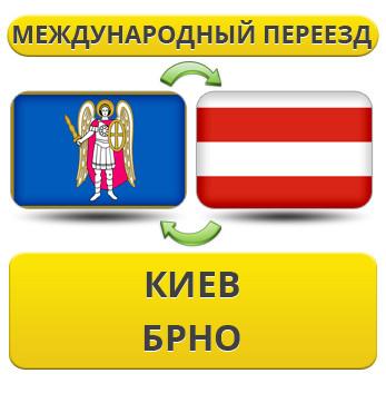 Международный Переезд из Киева в Брно