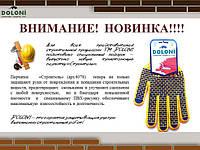 """Новая трикотажная перчатка """"Строитель""""!"""