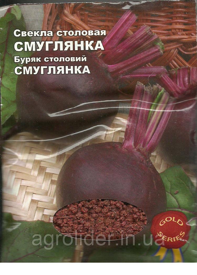 Семена Свекла столовая Смуглянка Gold 20г Бордовая (Малахiт Подiлля)