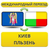 Международный Переезд из Киева в Пльзень
