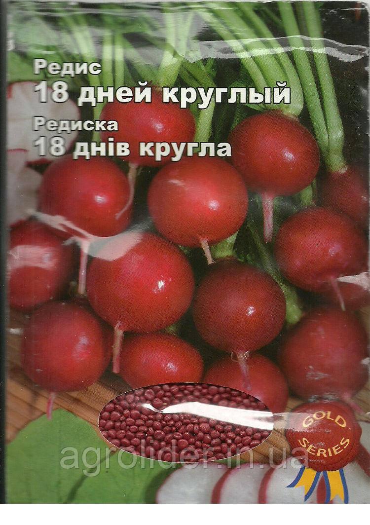 Семена Редис 18 дней (круглый) Gold 20г Красный (Малахiт Подiлля)