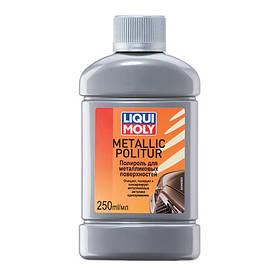 Поліроль для металликовых поверхонь Metallic Politur 0,25 л