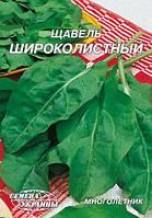 Гигант Щавель Широколистный 20г. ТМ Семена Укр.