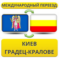 Международный Переезд из Киева в Градец-Кралове