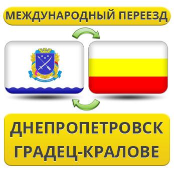 Международный Переезд из Днепропетровска в Градец-Кралове