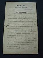 Акт о рождении Варшава 1889 год