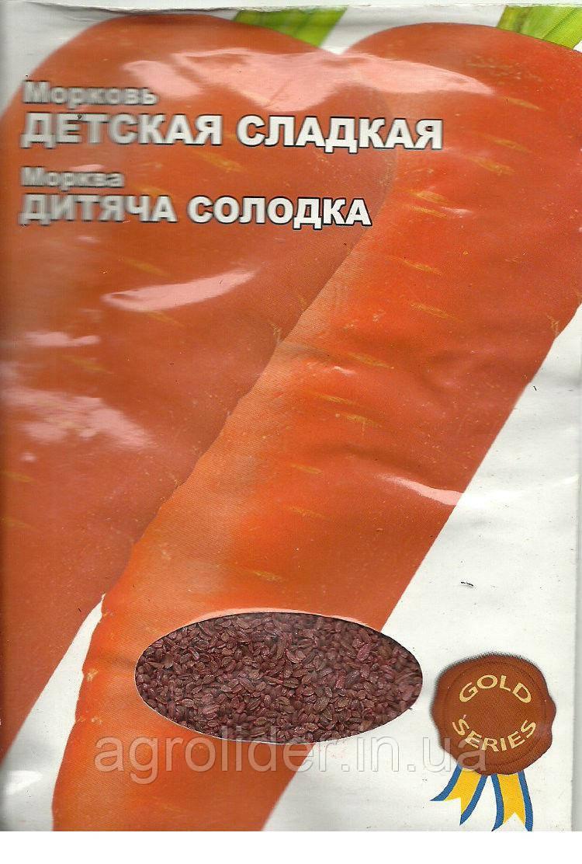 Семена морковь Детская сладкая Gold 20г Красная (Малахiт Подiлля)
