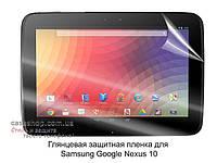 Глянцевая защитная пленка для Samsung Google Nexus 10