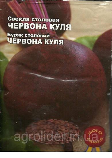 Семена свекла Столовая Красный Шар Gold 20г Бордовая (Малахiт Подiлля)