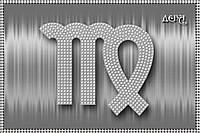 Знак зодиака Дева серебро