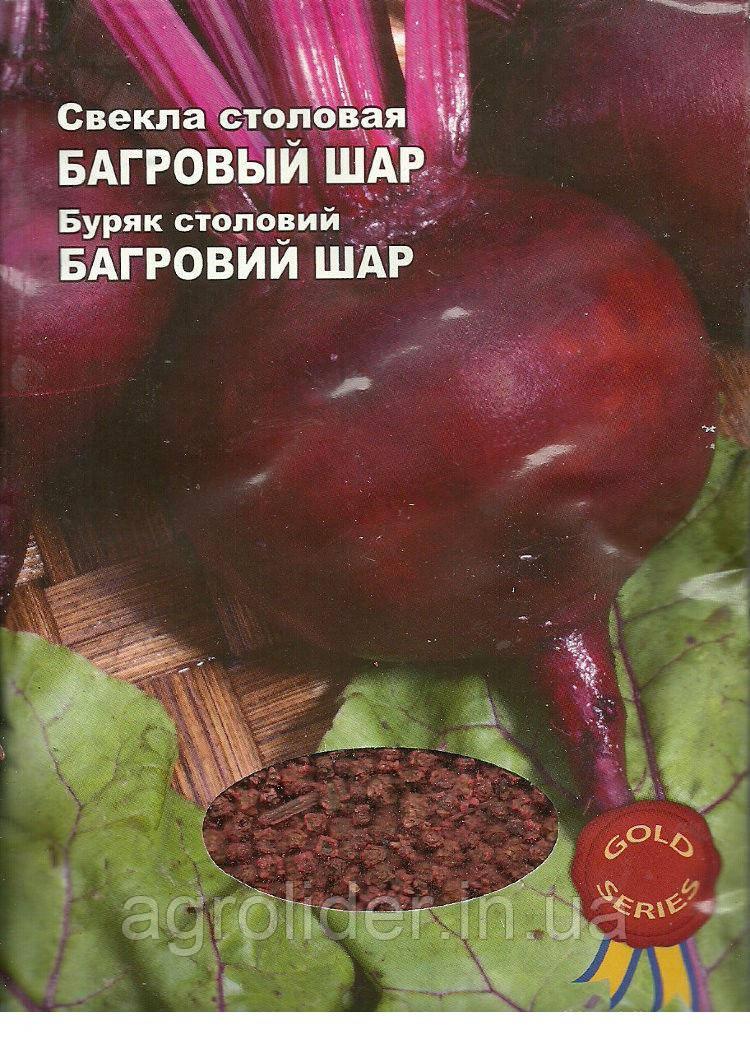 Семена свекла Столовая Багровый Шар Gold 20г Бордовая (Малахiт Подiлля)