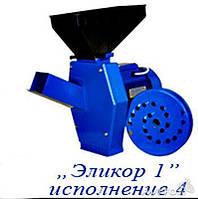 Кормоизмельчитель «Эликор-1» исп.4 -зерно, корнеплоды и стебельчатый корм