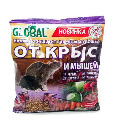GLOBAL гранулы от крыс 100г