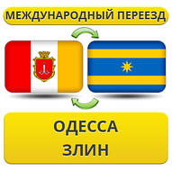 Международный Переезд из Одессы в Злин