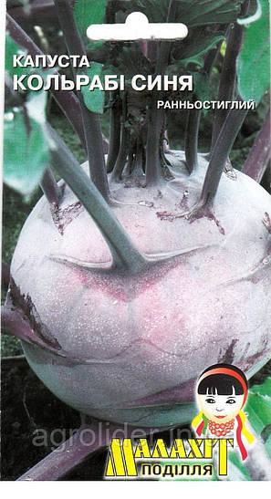 Семена капусты Кольраби синяя 1г Фиолетовая (Малахiт Подiлля)