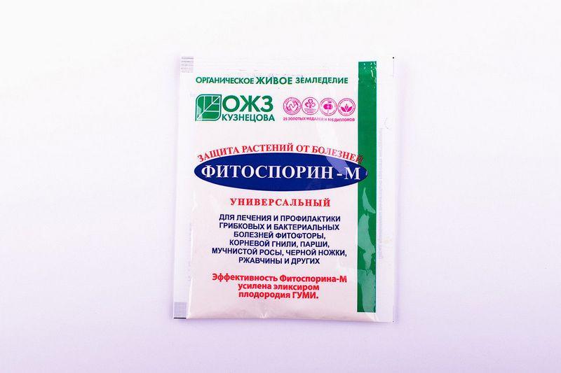 Фитоспорин-М 10г