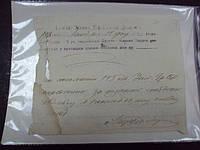 Документ Судебная записка повестка изяслав 1923 год