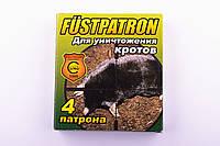 Патроны от крота  fustpatron 4шт