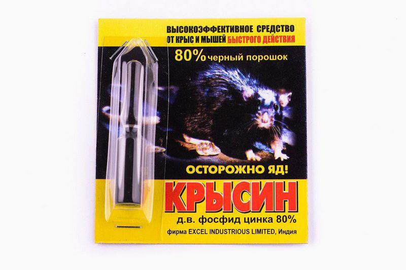 Крысин 3 г