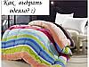 Хотите хорошее новое одеяло по доступной цене? Не знаете как выбрать и где купить? Заходите к нам!