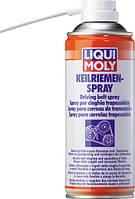 Спрей для клинового ремня Keilriemen-Spray 0,4 л