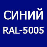 Желоб водосточный 125мм/1,25м RAL 5005 , фото 2