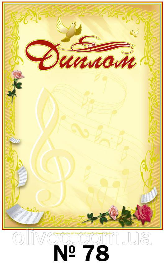 Диплом музыкальный А продажа цена в Бахмуте сувенирные значки  Диплом музыкальный А4