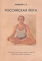 Жидков С.Н. Российская йога