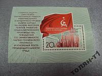 марка Ссср 1971 решение 24 съезда кпсс - в жизнь блок