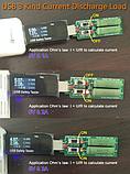 Нагрузочный резистор USB со свичем 1А/2А /3А, фото 2