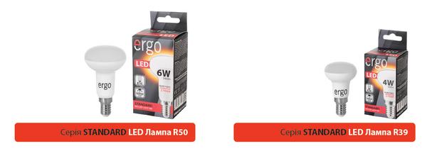 LED лампы ERGO Standard R50 R39