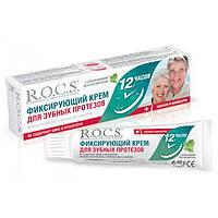 Фиксирующий крем для зубных протезов РОКС со вкусом ментола, 40 г