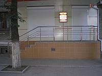 Ограждение для лестниц из нержавеющей стали