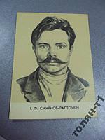 открытка Смирнов-ласточкин художник туровский