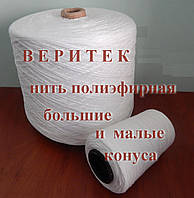 Полиэфирная нить 200 текс (12s/4)  (ЛШ)  для прошивки документов