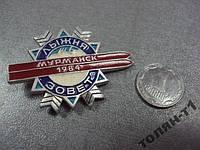 значок Лыжня зовет мурманск 1984