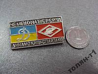 значок Футбол динамо киев спартак чемпионат ссср 1991