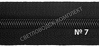 Молния спиральная обувная метражная №7 (Италия), тип-1, цв. черный