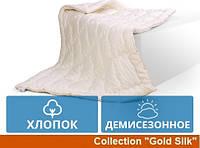 Одеяло MirSon полуторное хлопковое Демисезон 140x205  Gold Silk  094