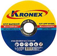 "Круг отрезной ""KRONEX"" по металлу 125 x 1.0 x 22.23 мм"