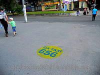 Нанесение рекламы на асфальт во Львове