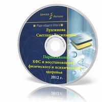 Лузгинова С.В. КФС и восстановление физического и психического здоровья